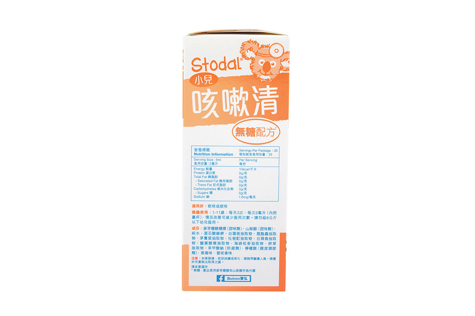 Stodal® 无糖止咳糖浆